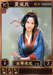 Xiahoushi-online-rotk12