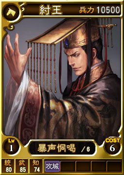 File:Kingzhou-rotk12taisenban.jpg