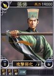 Zhangti-online-rotk12