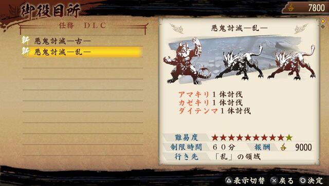 File:Mission 8 Set 2 (TKD DLC).jpg