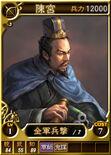 Chengong-online-rotk12