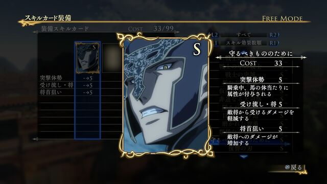 File:Skill Card 22 (AWL DLC).jpg