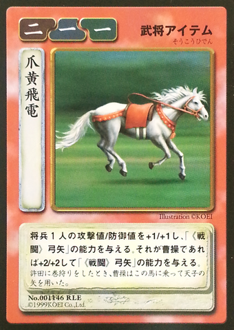 File:Storm Runner (ROTK TCG).png
