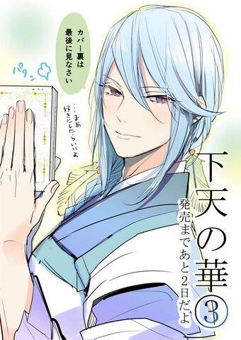 File:Mitsuhide-getenhanacomic-countdown.jpg