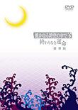 Haruka3-owarinaki-deluxedvd