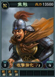 Jiaohong-online-rotk12