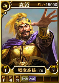 File:Yuanshao-online-rotk12.jpg