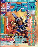 Famitsu Magazine Cover (SW2)