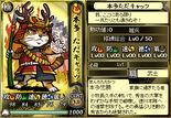 Tadakatsu2-nobunyagayabou