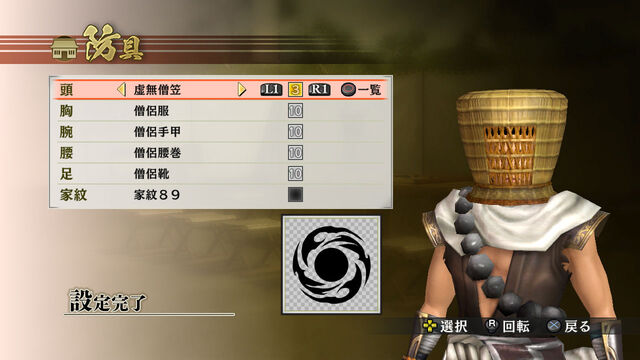 File:Edit Headgear Parts 7 (SW4 DLC).jpg