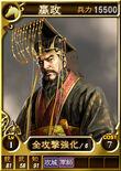 Yingzheng-online-rotk12
