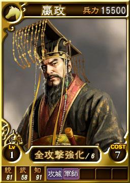 File:Yingzheng-online-rotk12.jpg