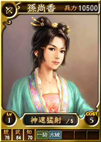 File:Sun Shangxiang 3 (ROTK12TB).jpg