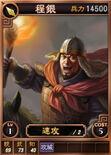 Chengyin-online-rotk12