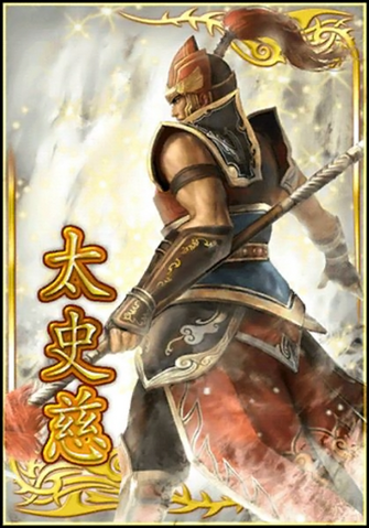 File:Taishi Ci 3 (DWB).png