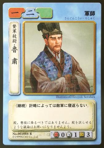 File:Lu Su (ROTK TCG).png