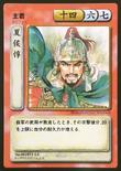 Xiahou Dun 3 (ROTK TCG)