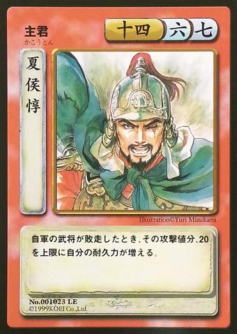 File:Xiahou Dun 3 (ROTK TCG).png