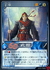 File:Ding Feng (DW5 TCG).png