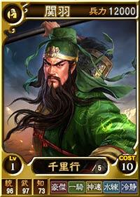 File:Guan Yu 6 (ROTK12TB).jpg