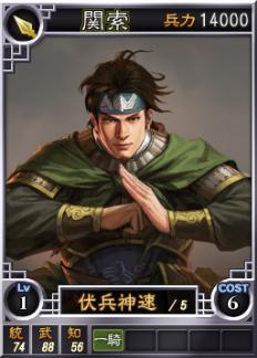 File:Guansuo-online-rotk12.jpg