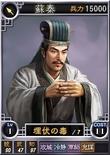Suqin-online-rotk12pk