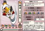 Kageie Kakizaki (SC)