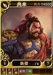 Dianwei-online-rotk12
