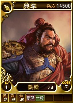 File:Dianwei-online-rotk12.jpg