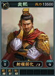 Yuanxi-online-rotk12