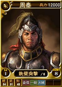 File:Zhou Tai (ROTK12TB).jpg