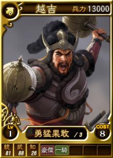 File:Yuetong-online-rotk12pk.jpg