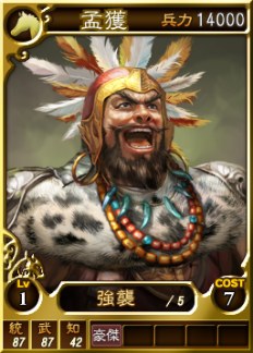 File:Menghuo-online-rotk12.jpg