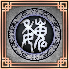 File:Dynasty Warriors 7 Trophy 3.png