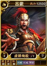 File:Lu Meng 2 (ROTK12TB).jpg