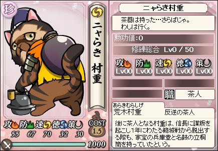 File:Murashige2-nobunyagayabou.png