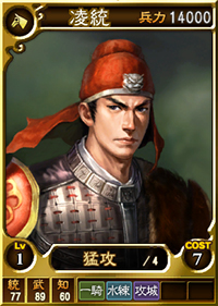 File:Ling Tong (ROTK12TB).jpg