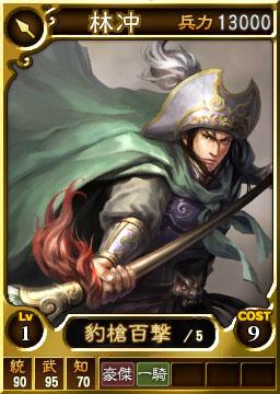 File:Lin Chong (ROTK12TB).jpg