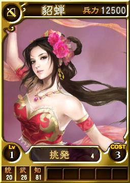 File:Diaochan (ROTK12TH).jpg