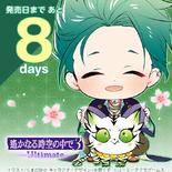 Countdown - Kagetoki (HTN3U)
