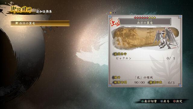 File:Mission 7 Set 2 (TKD2 DLC).jpg