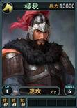 Yangqiu-online-rotk12