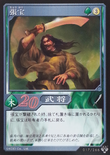 Zhang Bao - Yellow Turban (DW5 TCG)