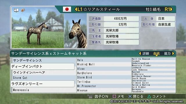 File:Horsedirect3-wp82016dlc.jpg