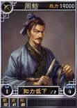 Zhoufang-online-rotk12