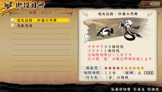 File:Mission 3 Set 1 (TKDK DLC).jpg