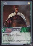 Chen Gong (DW5 TCG)