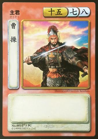 File:Cao Cao 2 (ROTK TCG).png