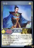Guo Jia (DW5 TCG)