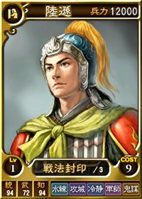 File:Lu Xun 2 (ROTK12TB).jpg